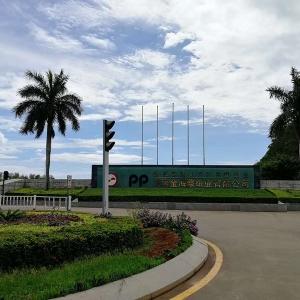 海南金海浆纸业有限公司