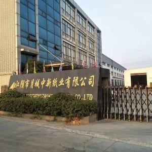 江阴市月城中新纸业有限公司