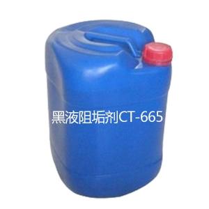 黑液阻垢剂CT-665