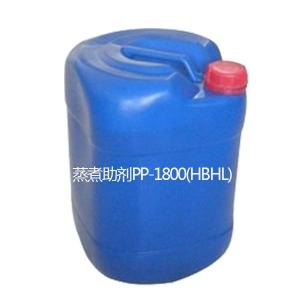 蒸煮助剂PP-1800(HBHL)