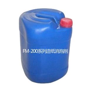 FM-200系列造纸消泡剂
