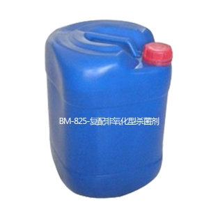 BM-825-复配非氧化型杀菌剂