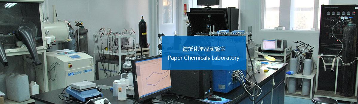 湖北造纸化学品厂家